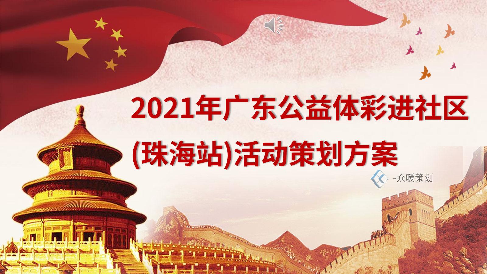 2021年广东公益体彩进社区(珠海站)活动策划方案@众暖策划_Page1.jpg