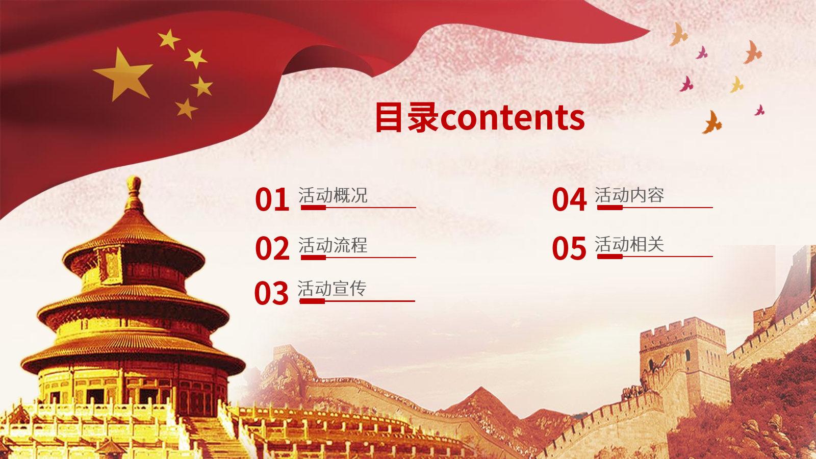 2021年广东公益体彩进社区(珠海站)活动策划方案@众暖策划_Page2.jpg