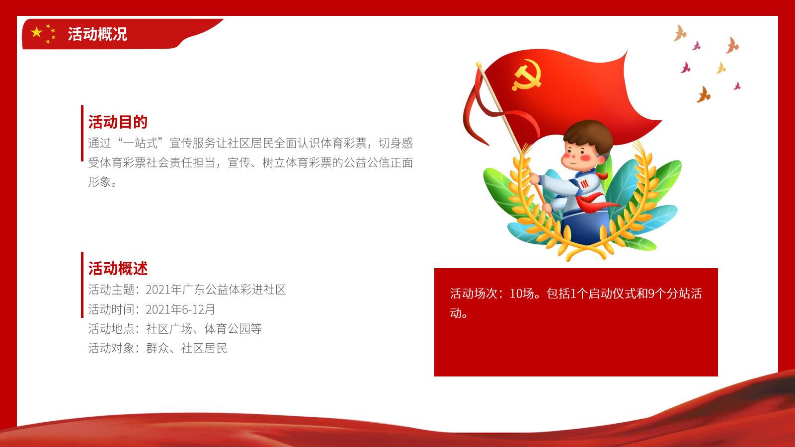 2021年广东公益体彩进社区(珠海站)活动策划方案@众暖策划_Page4.jpg
