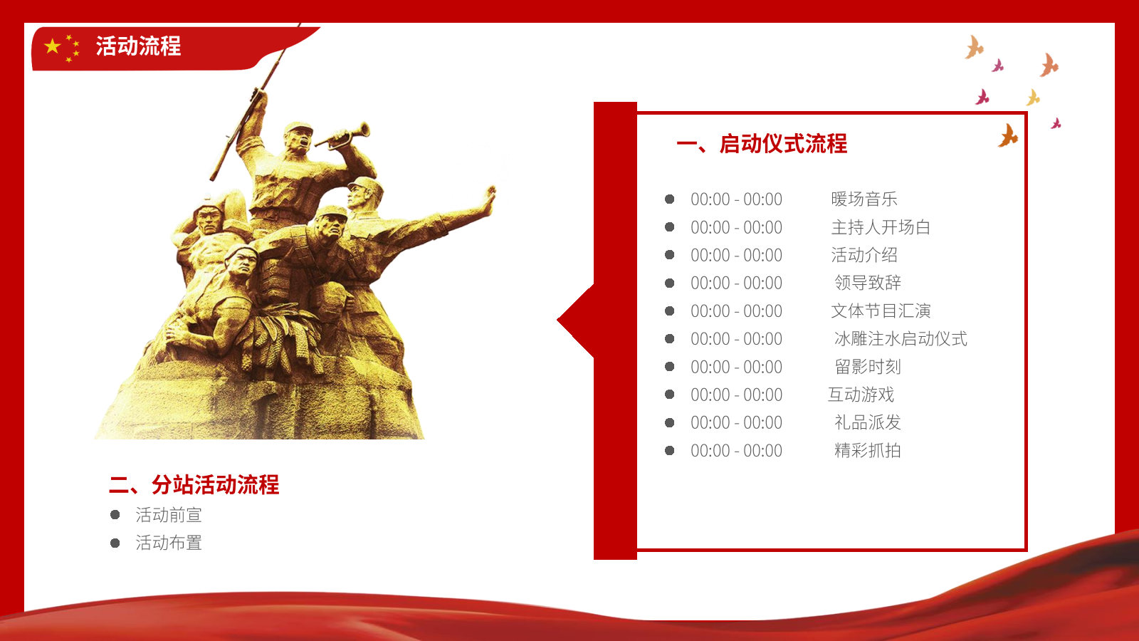 2021年广东公益体彩进社区(珠海站)活动策划方案@众暖策划_Page6.jpg