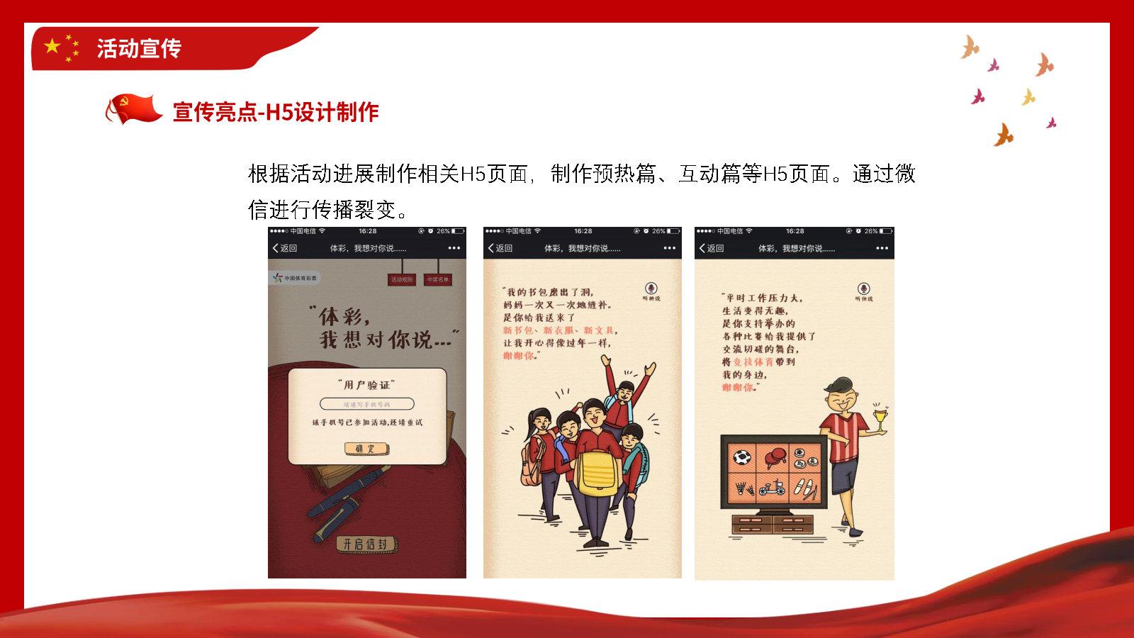 2021年广东公益体彩进社区(珠海站)活动策划方案@众暖策划_Page9.jpg